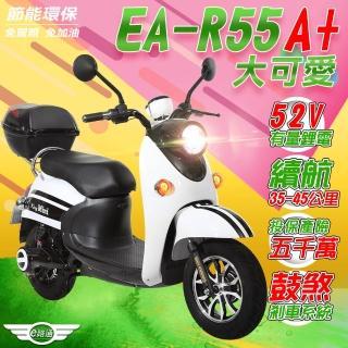 【e路通】EA-R55A+ 大可愛  52V鋰電池 500W LED大燈 液晶儀表 電動車(電動自行車)