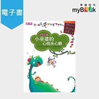 【myBook】【字的童話】字的心情─小巫婆的心情夾心糖(電子書)