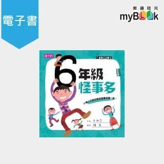 【myBook】君偉上小學:六年級怪事多(電子書)