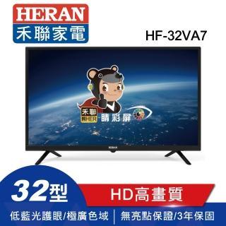 【HERAN 禾聯】★貼心送行動第四台★32型 HD低藍光高畫質液晶顯示器(HF-32VA7)