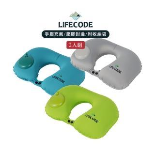 【LIFECODE】手壓充氣護頸枕_蜜桃絲_附收納袋-3色可選(2入)