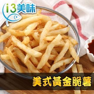 【愛上美味】美式黃金脆薯15包組(250g±10%/包)