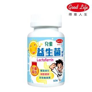 【得意人生】兒童益生菌 乳鐵蛋白(60粒)