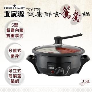 【大家源】福利品 2.8L健康鮮食鴛鴦鍋(TCY-3708)