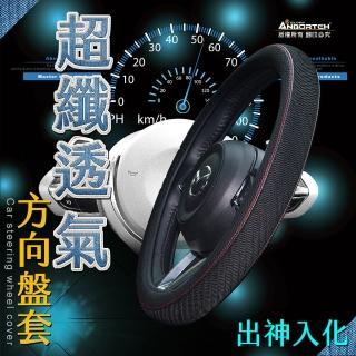【ANBORT 安伯特】超纖透氣方向盤套 出神入化(止滑 高耐磨 高韌性 透氣吸汗)