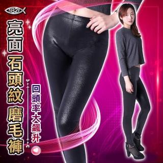 【5B2F五餅二魚】亮面石頭紋磨毛褲(看起來時尚、穿起來舒適又柔軟)