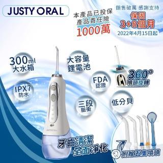 【家適帝】3段脈衝便攜充電沖牙機/