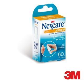 【3M】Nexcare液體繃帶(液態OK繃/液態護膜)