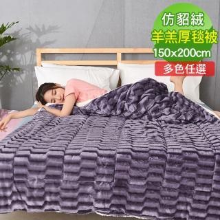 【BELLE VIE】奢華仿貂絨羊羔厚毯被-150x200cm(二色任選)