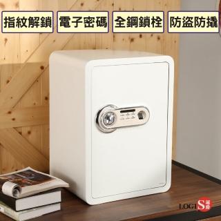 【LOGIS】邏爵LOGIS 雪白智慧指紋辨識保險箱(能升級 保險櫃 家用 辦公 防?)