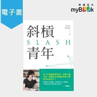 【myBook】斜槓青年:全球職涯新趨勢,迎接更有價值的多職人生(電子書)