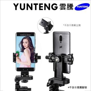 【Yunteng】雲騰5228橫豎自拍手機夾-黑-萬向鎖夾
