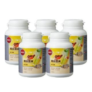 【葡萄王】孅益薑黃30粒X5瓶 共150粒(95%高濃度薑黃)