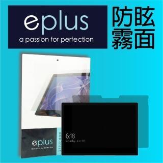 【eplus】防眩霧面保護貼 Surface Pro 6 12.3 吋適用