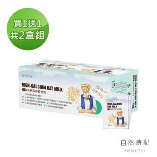 【買1盒送1盒】自然時記生機高鈣植物奶(25g*32包/盒*2盒入)