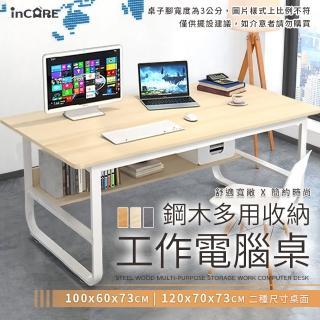 【Incare】鋼木多用收納工作電腦桌(120*70*73CM/三色)