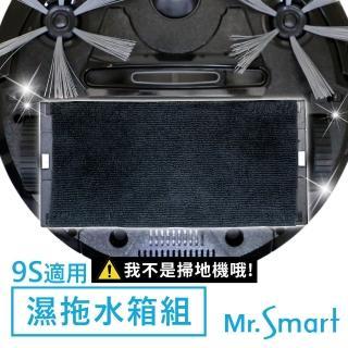 【Mr.Smart】9S掃地機專用 極淨濕拖水箱組 擦地拖地組