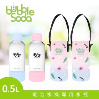 【法國BubbleSoda】全自動氣泡水機專用0.5L水瓶組-粉藍+粉紅(附專用外出保冷袋)