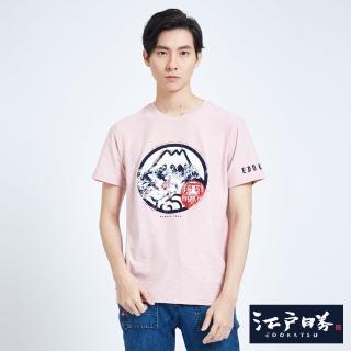 【EDWIN】江戶勝 斑駁富士山短袖T恤-男款(粉紅)