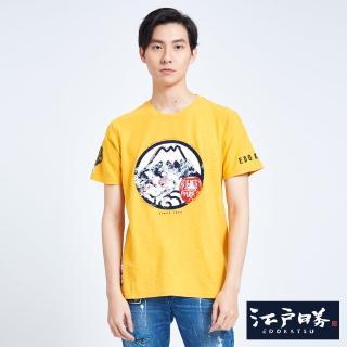 【EDWIN】江戶勝 斑駁富士山短袖T恤-男款(黃色)