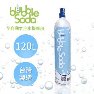 【法國BubbleSoda】全自動氣泡水機專用食用級二氧化碳氣瓶BS-999(120L)