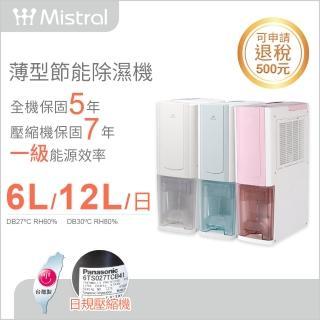 貨物稅減免500元【美寧】新一級能效12L薄型節能清淨除濕機(JR-S65M)