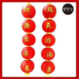 【摩達客】農曆春節元宵 財源滾滾來 五字中型垂掛裝飾燈籠串對聯(一組兩串不含燈)