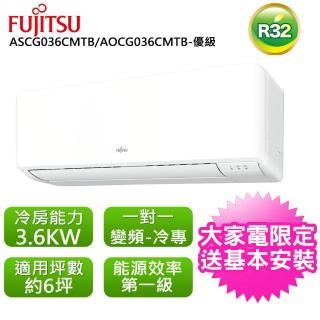 【FUJITSU 富士通】6坪優級M系列R32變頻冷專分離式ASCG036CMTB/AOCG036CMTB(ASCG036CMTB/AOCG036CMTB)