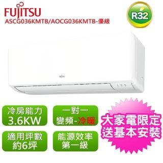 【FUJITSU 富士通】6坪優級M系列R32變頻冷暖分離式ASCG036KMTB/AOCG036KMTB(ASCG036KMTB/AOCG036KMTB)