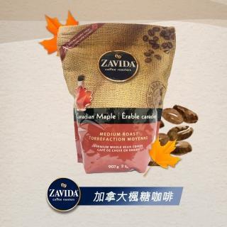 【加拿大ZAVIDA雅菲達】楓糖咖啡豆(907克)