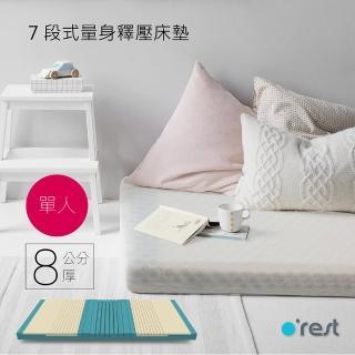 【orest】7 段式量身釋壓床墊-8cm厚單人(高密度釋壓記憶綿 + 高分子彈力綿)