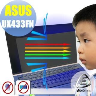 【Ezstick】ASUS UX433 UX433FN 防藍光螢幕貼(可選鏡面或霧面)