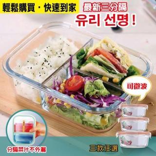 【在地人】長三隔全隔斷微波耐熱玻璃餐盒1010ml二入組(保鮮盒 保鮮餐盒 玻璃餐盒 玻璃保鮮盒 分隔保鮮盒)