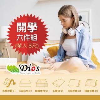 【迪奧斯】學生宿舍專用(3 尺天然乳膠床墊六件組 包含: 乳膠床墊+乳膠枕+天絲床包和枕套+銀纖床包和枕套)