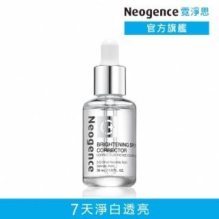 【Neogence 霓淨思】極透光亮白淡斑精華30ml