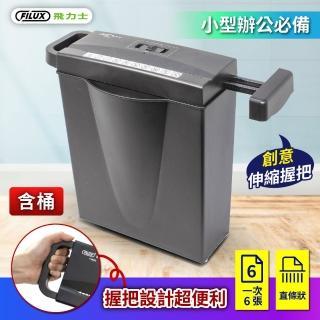【原廠 FILUX 飛力士】伸縮把手直條狀碎紙機_F-665SB_含桶(直條式碎紙機)