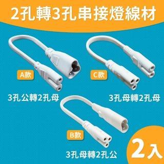 串接燈專用一體式2孔轉3孔連接線(2入)