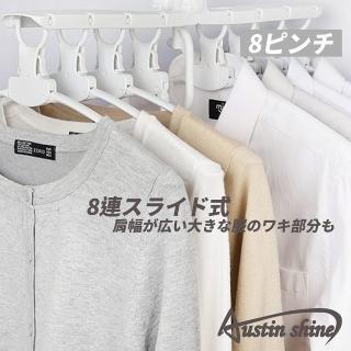 【AustinShine】一秒瞬收8連桿收納衣夾(曬衣夾 收納 快速 曬衣)