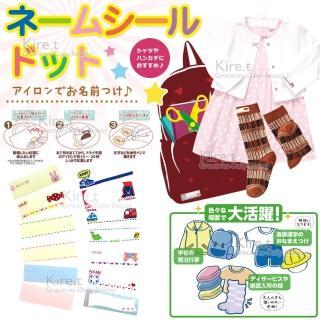 【kiret】日本 質感手寫姓名貼布牌 熨燙布標標籤轉印貼紙-超值12入贈布貼(便當袋 制服 名字貼)