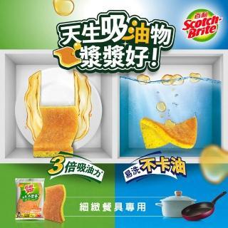 【3M】百利天然木漿棉菜瓜布-細緻餐具專用好握型2片裝