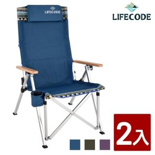 【LIFECODE】爆品特殺-公爵可調段木扶手折疊椅-三色可選(2入組)