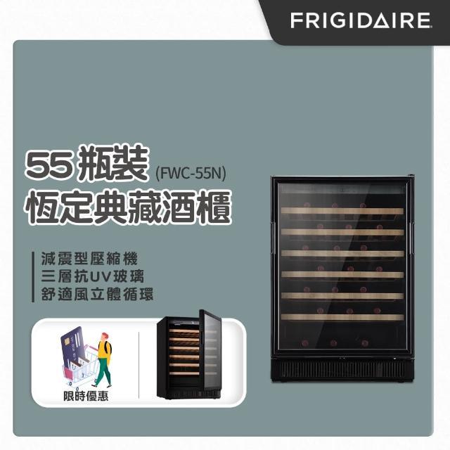 【Frigidaire