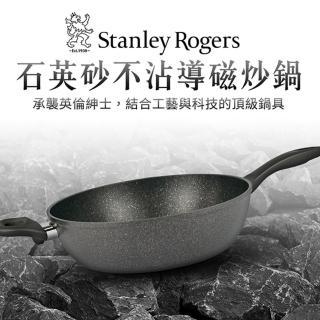 【Stanley Rogers】不沾導磁炒鍋28cm