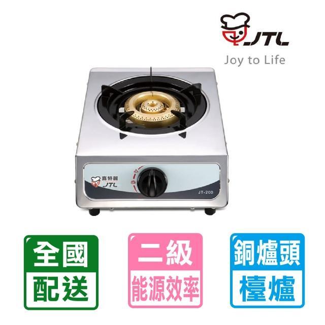 【喜特麗】全銅爐頭不鏽鋼傳統單口檯爐(JT-200