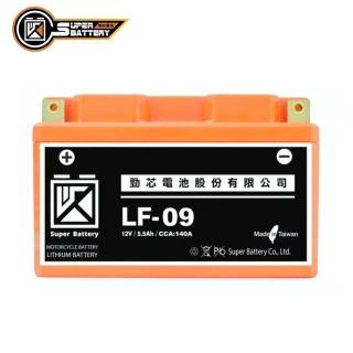 【勁芯】機車專用鋰鐵電池9號 LF-09(150CC以下適用)