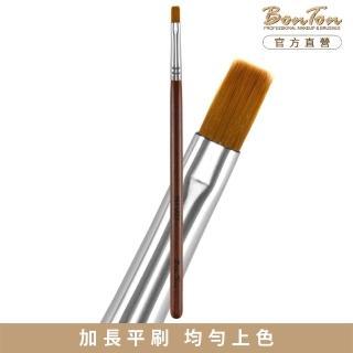 【BonTon】原木系列 平唇刷 RT007 貂色纖維毛