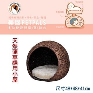 【Petpals】天然蒲草貓用小屋(貓咪睡窩)