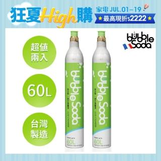 【6/29-7/31飲冰節滿額送豪禮】法國BubbleSoda 全自動氣泡水機專用食用級二氧化碳氣瓶 60L(超值兩入)