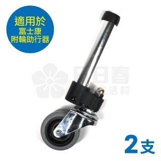 【富士康】一吋助行器輪管+三吋輪 x2支(富士康附輪助行器適用)