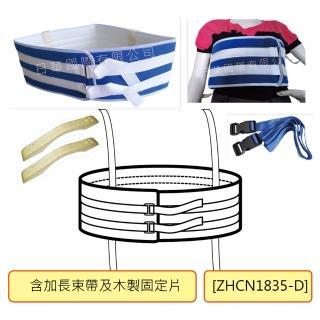【感恩使者】安全束帶 - 床上用身體綁帶 ZHCN1835-D(胸腹綁帶 加寬舒適束帶-含加長束帶及木製固定片)